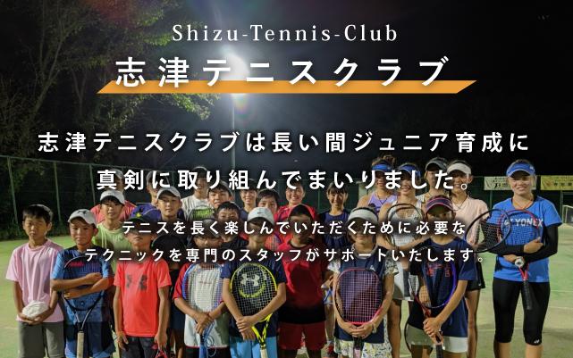 志津テニスクラブは長い間ジュニア育成に 真剣に取り組んでまいりました。 テニスを長く楽しんでいただくために必要な テクニックを専門のスタッフがサポートいたします。