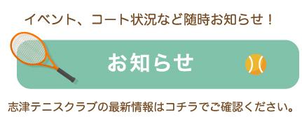 イベント、コート状況など随時お知らせ!お知らせ志津テニスクラブの最新情報はコチラでご確認ください。